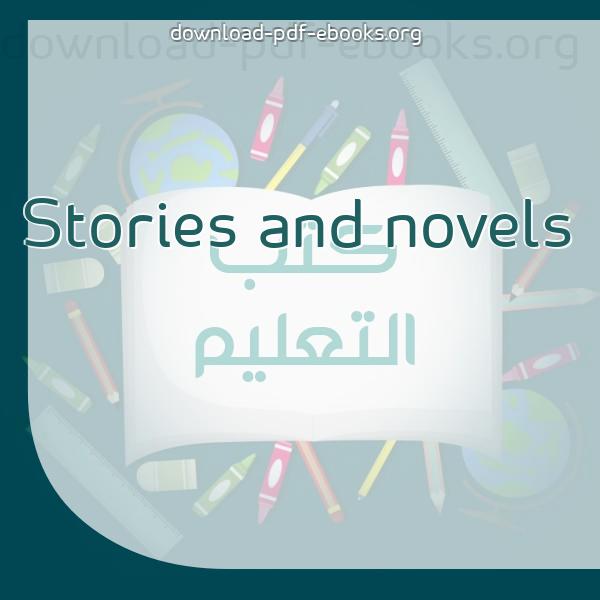 كتب Stories and novels مكتبة كتب تعلم اللغات
