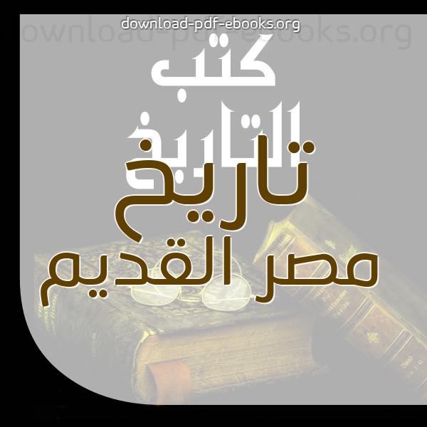 كتب  تاريخ مصر القديم  مكتبة كتب التاريخ و الجغرافيا