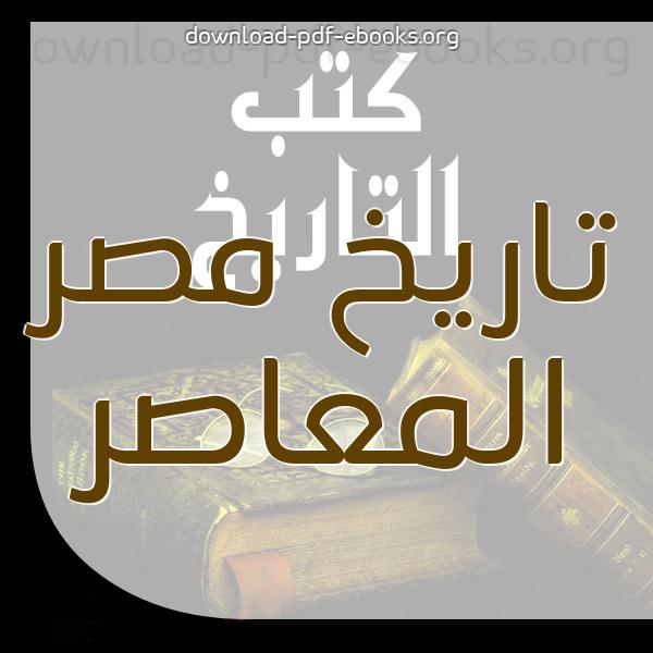كتب تاريخ مصر المعاصر  مكتبة كتب التاريخ و الجغرافيا