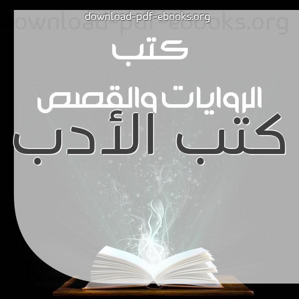 كتب  الأدب مكتبة القصص و الروايات و المجلات