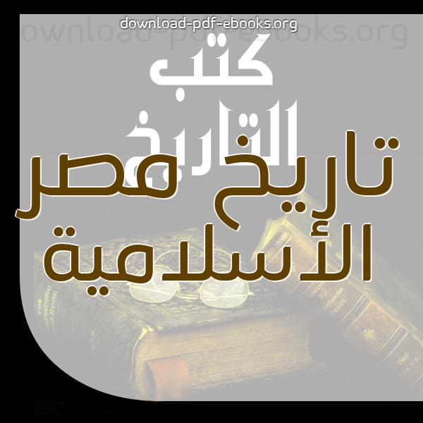 كتب تاريخ مصر الأسلامية  مكتبة كتب التاريخ و الجغرافيا