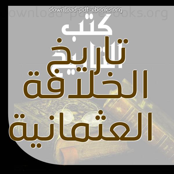 كتب  تاريخ الخلافة العثمانية مكتبة كتب التاريخ و الجغرافيا