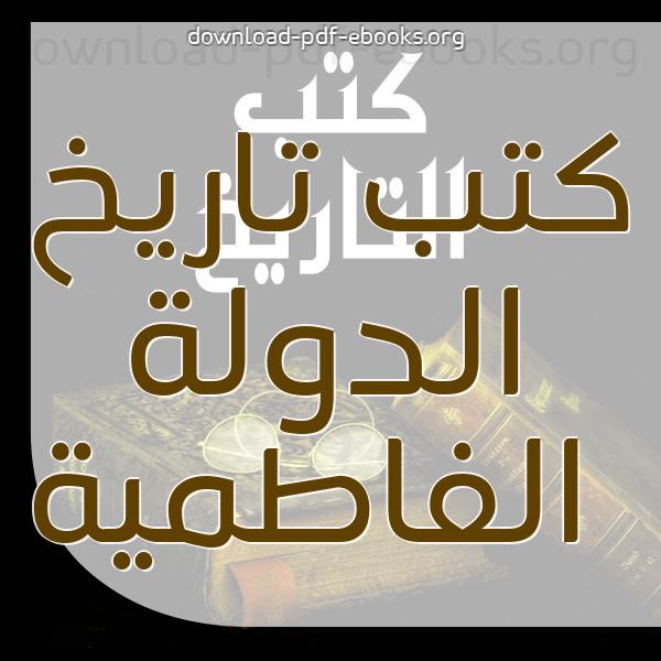 كتب  تاريخ الدولة الفاطمية مكتبة كتب التاريخ و الجغرافيا