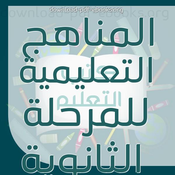 كتب المناهج التعليمية المصرية للمرحلة الثانوية مكتبة المناهج التعليمية و الكتب الدراسية