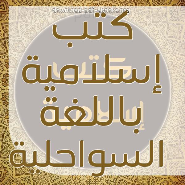 كتب  إسلامية باللغة السواحلية مكتبة كتب إسلامية