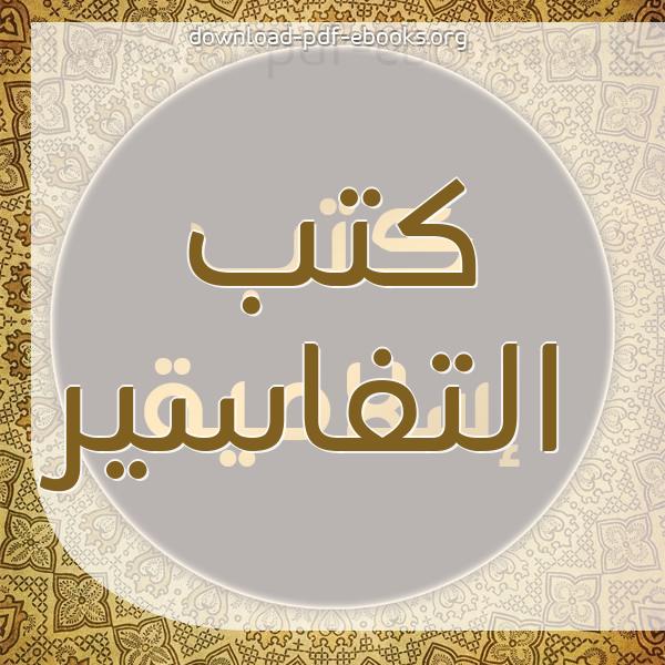 كتب  التفاسير مكتبة كتب إسلامية