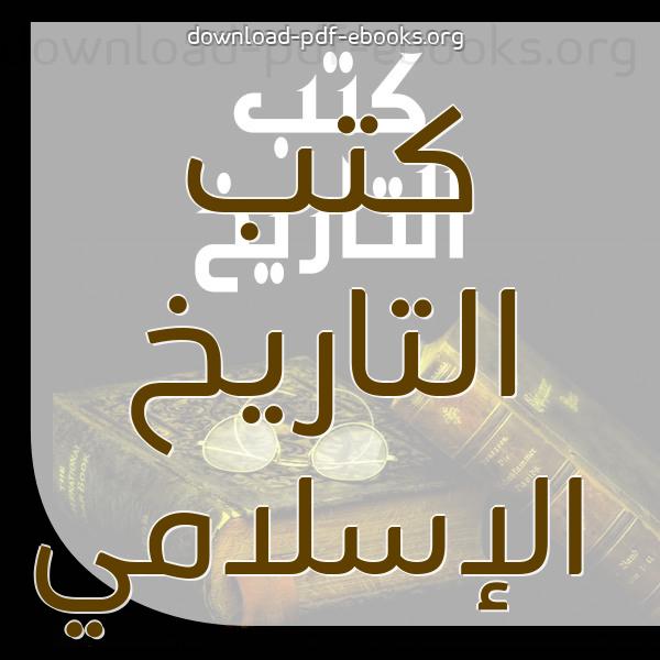 كتاب الدولة العثمانية في التاريخ الإسلامي الحديث