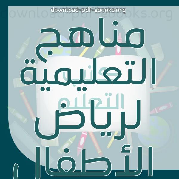 كتب المناهج التعليمية المصرية لرياض الأطفال مكتبة المناهج التعليمية و الكتب الدراسية