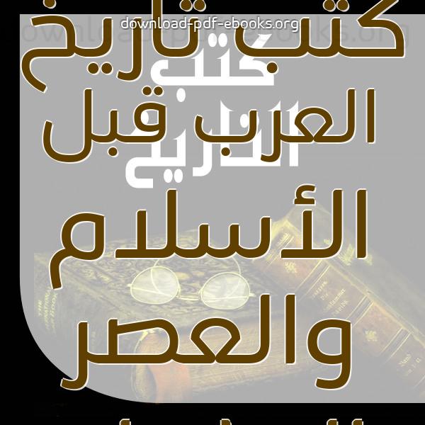 كتب  تاريخ العرب قبل الأسلام والعصر الجاهلي مكتبة كتب التاريخ و الجغرافيا