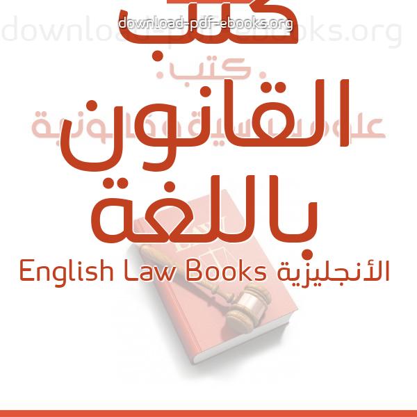 كتب  القانون باللغة الأنجليزية English Law Books مكتبة كتب علوم سياسية و قانونية