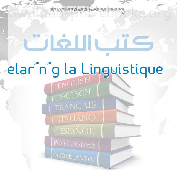 كتب la Linguistique générale مكتبة كتب تعلم اللغات