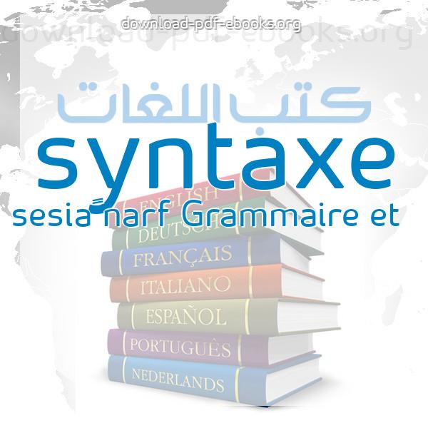 كتب Grammaire et syntaxe françaises مكتبة كتب تعلم اللغات