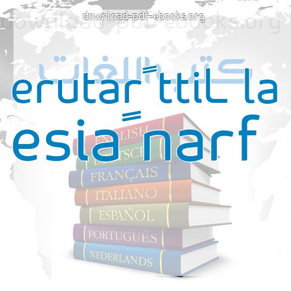 كتب la Littérature française مكتبة كتب تعلم اللغات