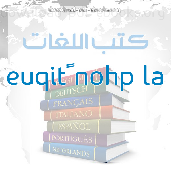 كتب la-phonétique مكتبة كتب تعلم اللغات