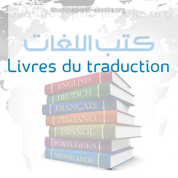كتب Livres du traduction مكتبة كتب تعلم اللغات