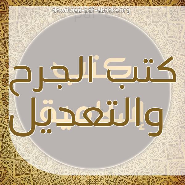 كتب  الجرح والتعديل مكتبة كتب إسلامية