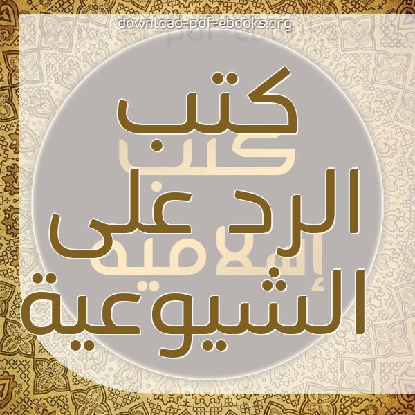 كتب  الرد على الشيوعية مكتبة كتب إسلامية