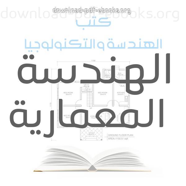 كتب الهندسة المعمارية مكتبة كتب الهندسة و التكنولوجيا