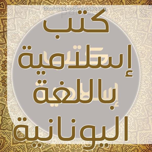 كتب  إسلامية باللغة اليونانية مكتبة كتب إسلامية