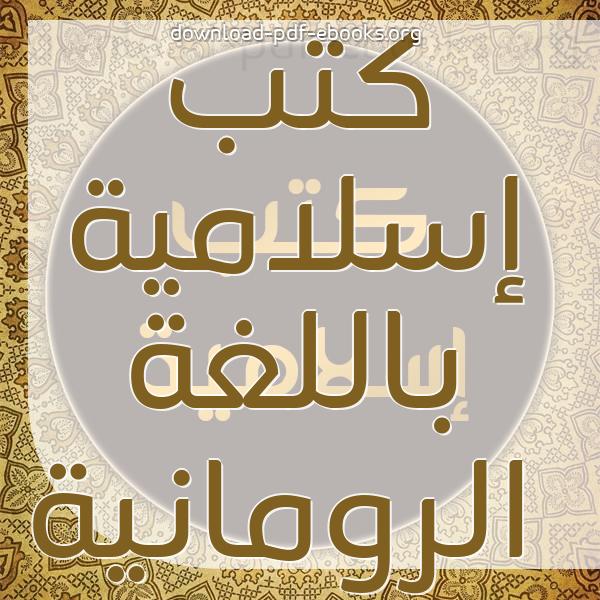 كتب  إسلامية باللغة الرومانية مكتبة كتب إسلامية