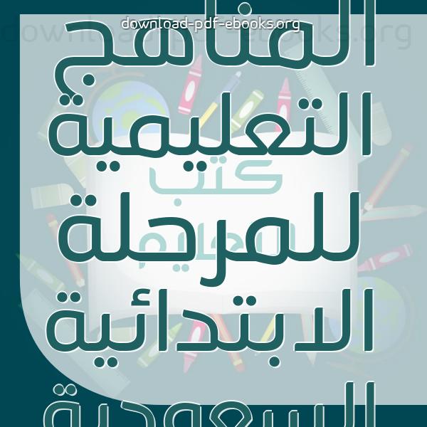 كتب المناهج الصف السادس الابتدائى السعودي مكتبة المناهج التعليمية و الكتب الدراسية