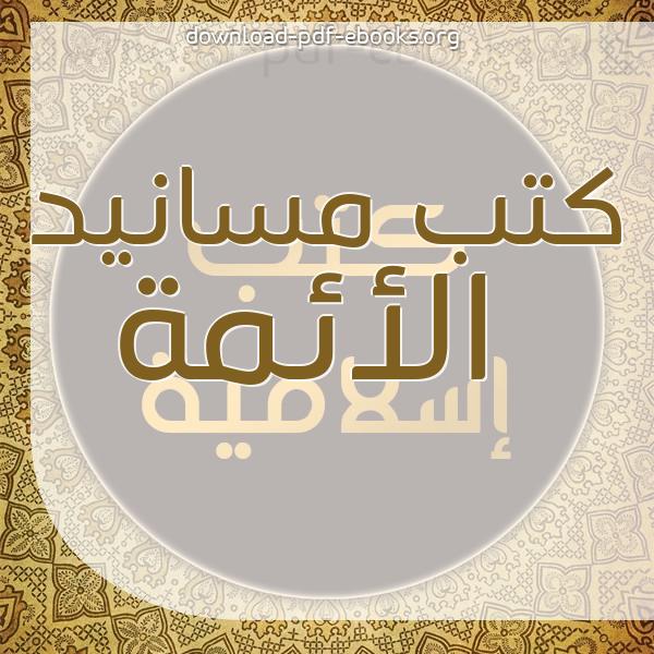 كتب  مسانيد الأئمة مكتبة كتب إسلامية