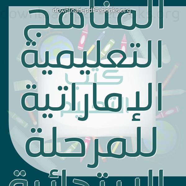 كتب منهج الصف الثامن المتوسط الاماراتى  مكتبة المناهج التعليمية و الكتب الدراسية