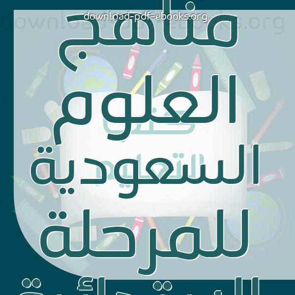 كتب مناهج العلوم السعودية للمرحلة الابتدائية مكتبة الكتب التعليمية