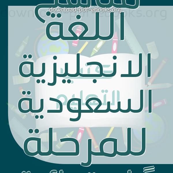كتب مادة اللغة الانجليزية للصف السادس الابتدائى السعودي مكتبة المناهج التعليمية و الكتب الدراسية
