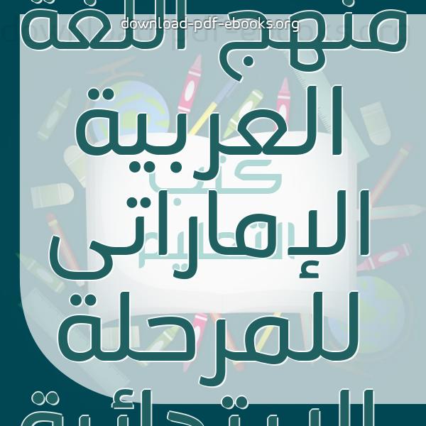 كتب منهج اللغة العربية الإماراتى للمرحلة الابتدائية مكتبة الكتب التعليمية