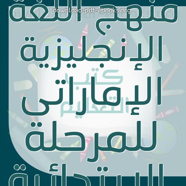 كتب منهج اللغة الإنجليزية للصف الثامن المتوسط الإماراتى  مكتبة المناهج التعليمية و الكتب الدراسية