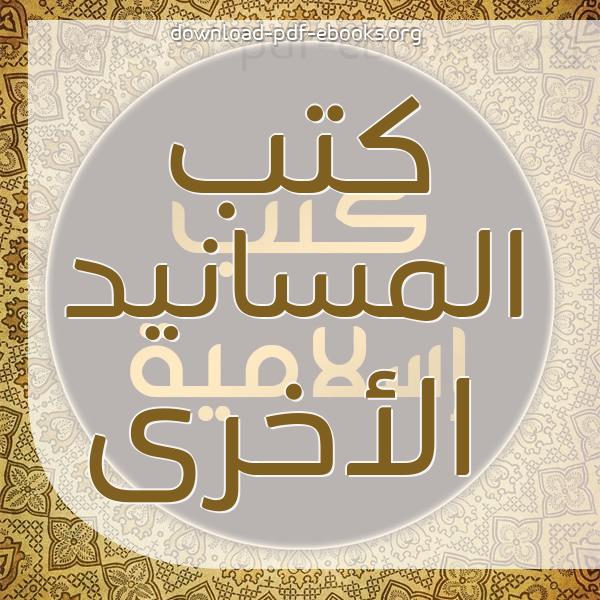 كتب  المسانيد الأخرى مكتبة كتب إسلامية