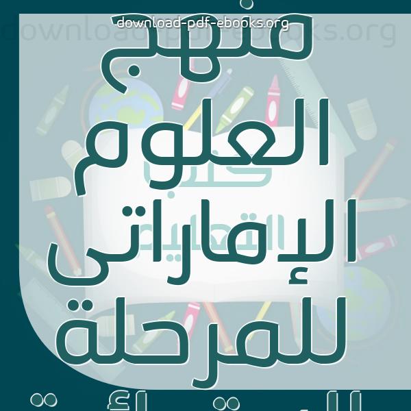 كتب منهج العلوم للصف الثامن المتوسط الإماراتى مكتبة المناهج التعليمية و الكتب الدراسية