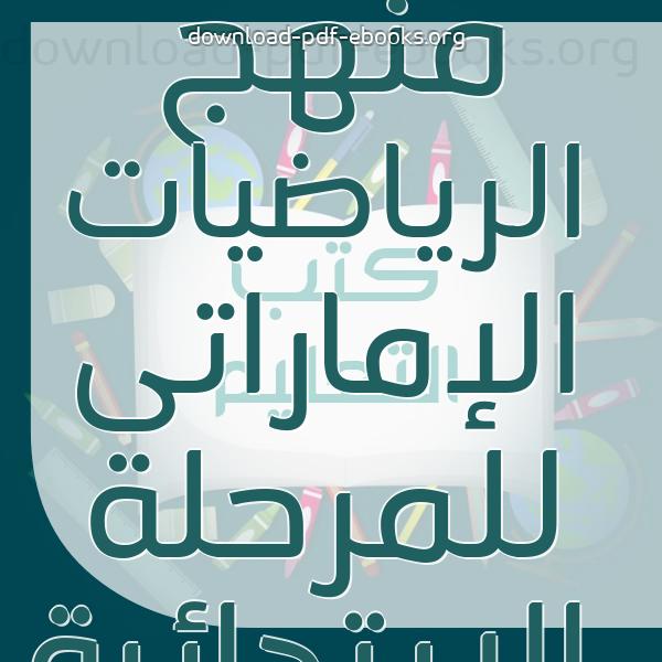 كتب منهج الرياضيات للصف الثامن المتوسط الإماراتى  مكتبة المناهج التعليمية و الكتب الدراسية