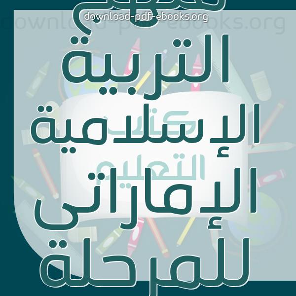 كتب منهج التربية الإسلامية الإماراتى للمرحلة الابتدائية مكتبة الكتب التعليمية