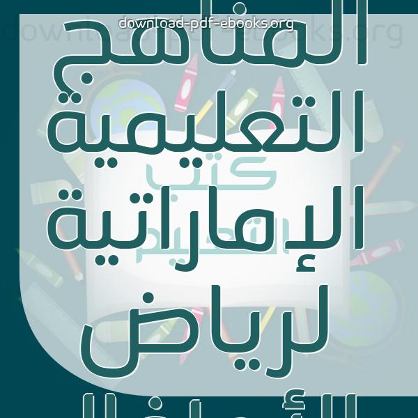 كتب المناهج التعليمية الإماراتية لرياض الأطفال مكتبة المناهج التعليمية و الكتب الدراسية