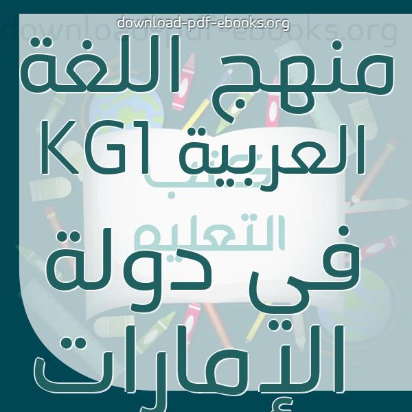 كتب منهج اللغة العربية KG1 في دولة الإمارات مكتبة الكتب التعليمية