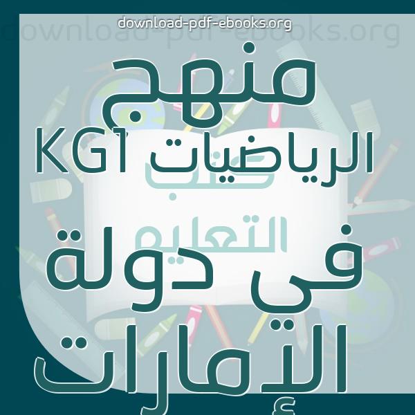 كتب منهج الرياضيات KG1 في دولة الإمارات مكتبة الكتب التعليمية