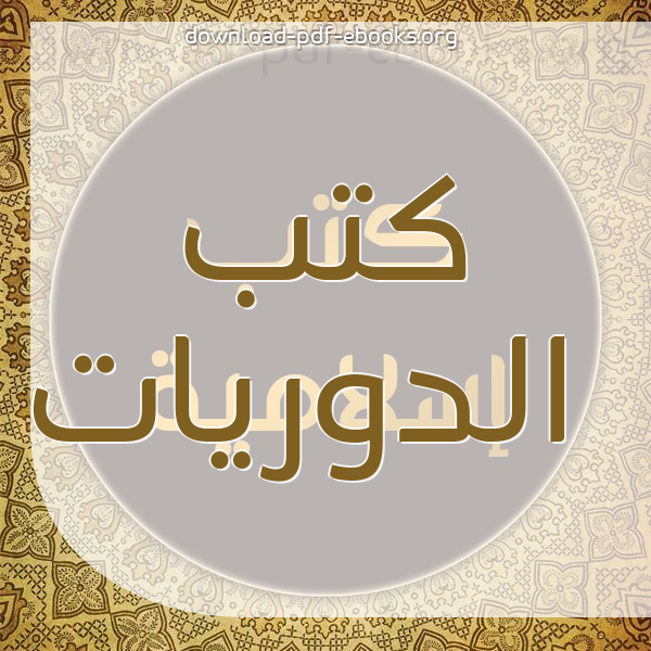 كتب  الدوريات مكتبة كتب إسلامية