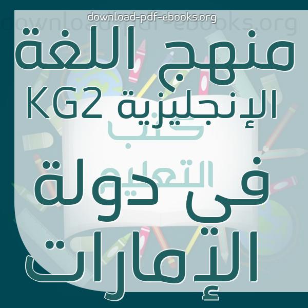 كتب منهج اللغة الإنجليزية KG2 في دولة الإمارات مكتبة الكتب التعليمية