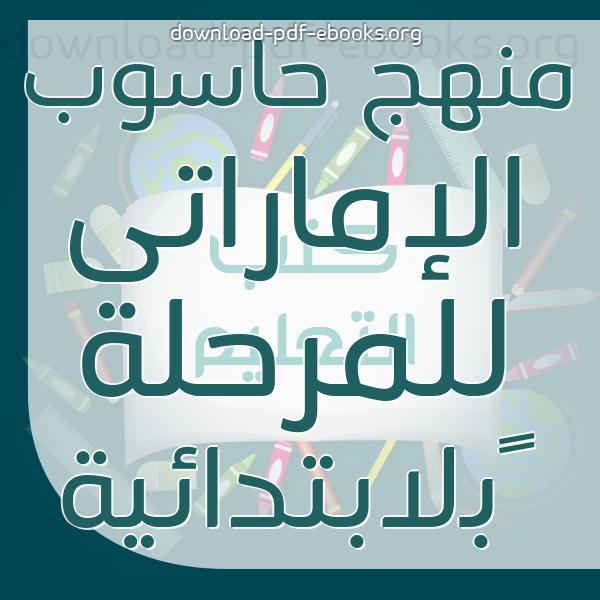 كتب منهج حاسوب الإماراتى للمرحلة الابتدائية  مكتبة الكتب التعليمية