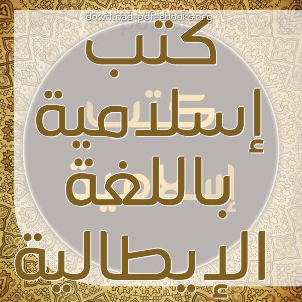 كتب  إسلامية باللغة الإيطالية مكتبة كتب إسلامية