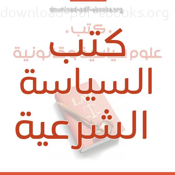كتب  السياسة الشرعية مكتبة كتب علوم سياسية و قانونية
