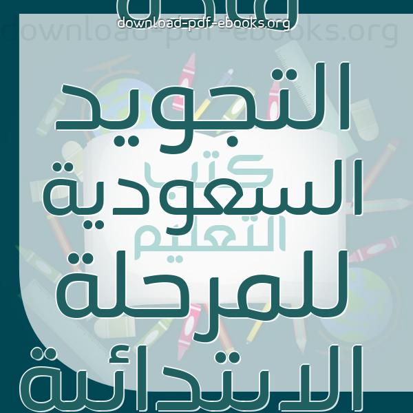 كتب مادة التجويد للصف السادس الابتدائى السعودي مكتبة المناهج التعليمية و الكتب الدراسية