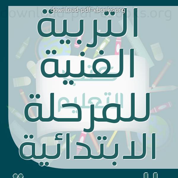 كتب مادة التربية الفنية للصف السادس الابتدائى  السعودي مكتبة المناهج التعليمية و الكتب الدراسية