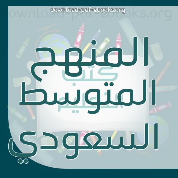 كتب منهج الصف الثالث المتوسط السعودي مكتبة المناهج التعليمية و الكتب الدراسية
