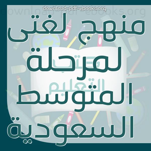 كتب منهج لغتى للصف الثالث المتوسط السعودي مكتبة المناهج التعليمية و الكتب الدراسية