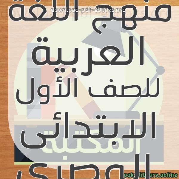 كتب منهج اللغة العربية للصف الأول الابتدائى المصرى مكتبة المناهج التعليمية و الكتب الدراسية