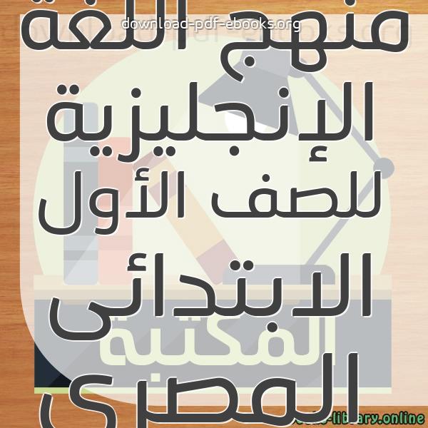 كتب منهج اللغة الإنجليزية للصف الأول الابتدائى المصرى مكتبة المناهج التعليمية و الكتب الدراسية