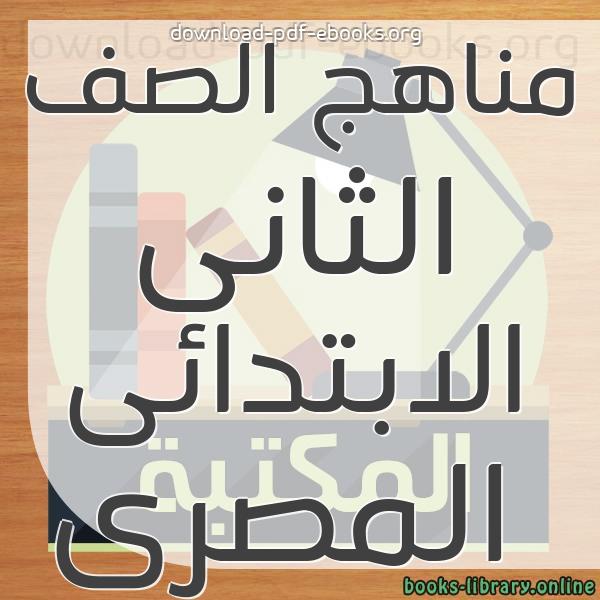 كتب مناهج الصف الثانى الابتدائى المصرى مكتبة المناهج التعليمية و الكتب الدراسية